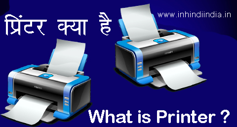 Printer Kya Hai What is Computer Printer