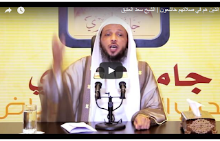 محاضرة الذين هم في صلاتهم خاشعون - الشيخ سعد العتيق