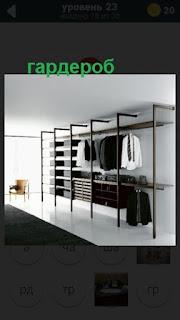 установлен гардероб с одеждой 23 уровень 470 слов