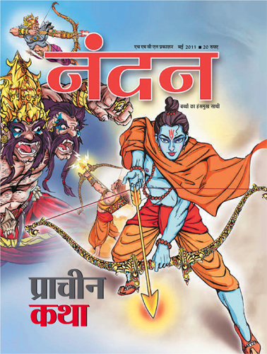Nandan Comics Free Download Pdf