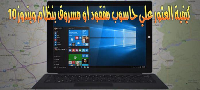 كيفية العثور علي لاب توب مفقود او مسروق يعمل بنظام ويندوز 10 عرب فيوتشر شروحات تقنية برامج كمبيوتر تطبيقات أندرويد
