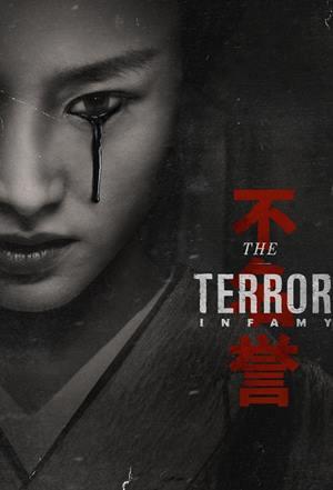 The Terror Torrent