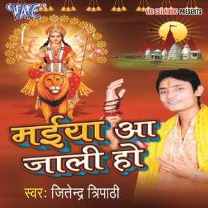 Maiya Aa Jaali Ho - Bhojpuri devi geet album