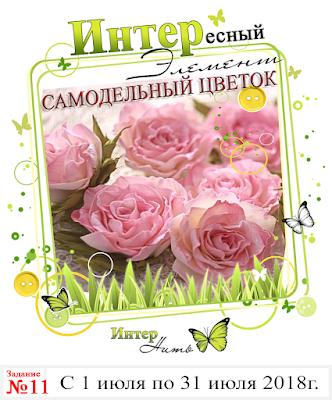 """""""Интересный элемент"""" - Самодельный цветок до 31 июля"""