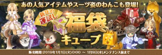 181226_fukubukuro_gf56.png