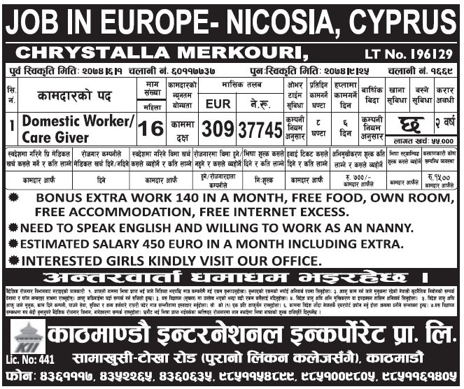 Jobs in Cyprus for Nepali, Salary Rs 37,745