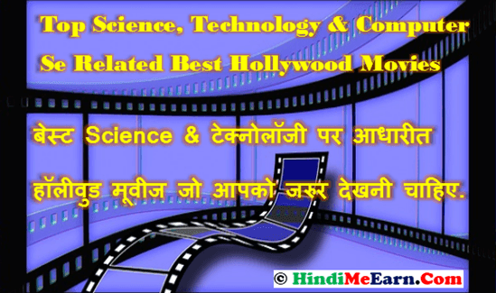 Best Science And Technology Se Related Hollywood Movies