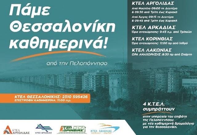 Ξεκινούν την Δευτέρα τα νέα καθημερινά δρομολόγια του ΚΤΕΛ Αργολίδας για Θεσσαλονίκη (πρόγραμμα)