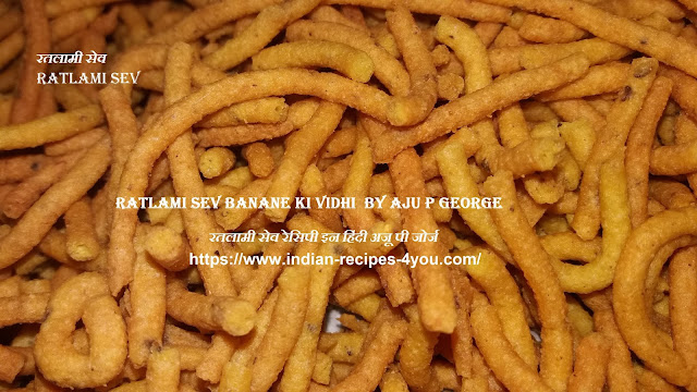 http://www.indian-recipes-4you.com/2017/10/ratlami-sev.html