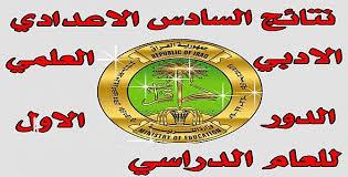 اعرف نتيجة السادس الاعدادى 2018 الدور الأول بغداد - الرصافة الأولي - الرصافة الثانية - الرصافة الثالثة عبر موقع وزارة التربية العراقية موقع السومرية نيوز