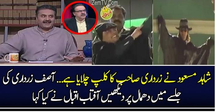 Aftab Iqbal Response On Asif Zardari Dance In Isalamabad jalsa