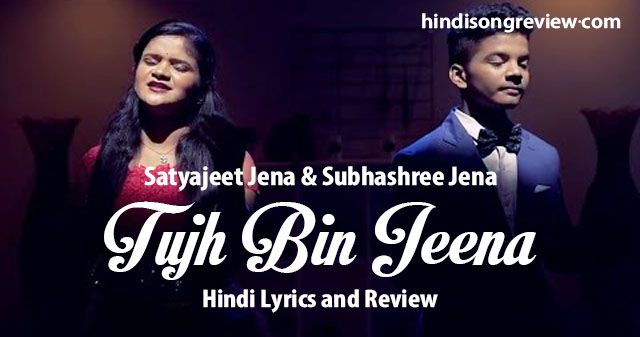 Tujh Bin Jeena (Satyajeet Jena & Subhashree Jena)