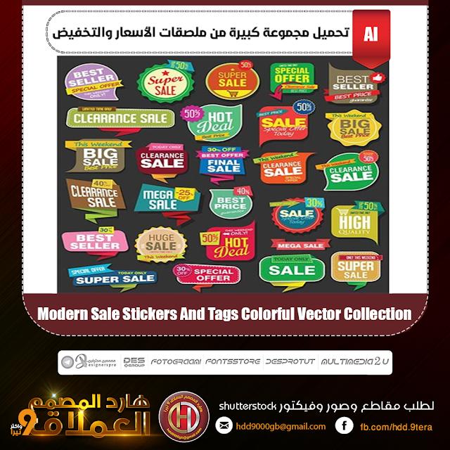 تحميل مجموعة كبيرة من ملصقات الأسعار والتخفيض Modern Sale Stickers And Tags Colorful Vector Collection