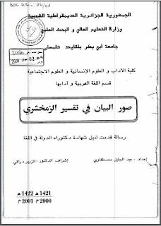 تحميل كتاب صور البيان في تفسير الزمخشري - عبد الجليل مصطفاوي pdf