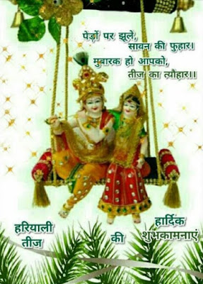 hariyali teej wishes