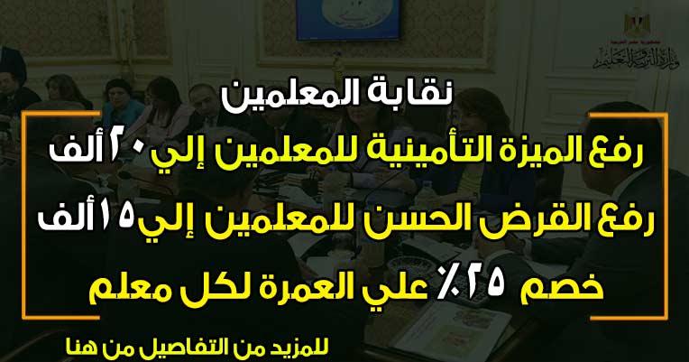 نقابة المعلمين رفع الميزة التأمينية إلي 20 ألف والقرض الحسن 15 ألف وخصم 25% علي العمرة للمعلمين