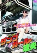 Film Dump Truck Driver Rio 2011 Full Movie