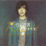 Richie Ren (Ren Xian Qi 任賢齊) - Wo Shi Yi Zhi Yu (我是一只鱼)