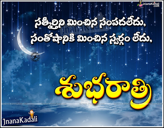 Telugu best and awesome quotes Heart touching good night Telugu Quotes messages