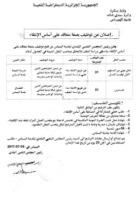 إعلان توظيف في بلدية البسباس ولاية بسكرة2017