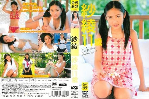 [BKDV-0080]紗綾 Saaya &  紗綾11歳[MKV/1.26GB] jav av image download