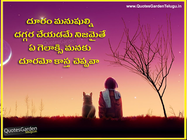 Latest Telugu love quotes with hdwallpapers