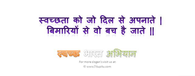 free-slogan-on-swachh-bharat
