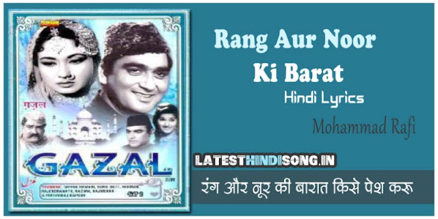 Rang-Aur-Noor-Ki-Barat-Hindi-Lyrics