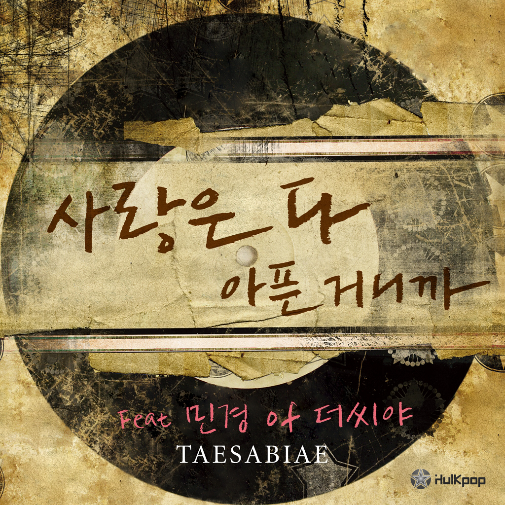 [Single] Taesabiae – 사랑은 다 아픈 거니까