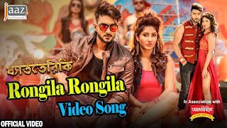 Rongila Rongila - Imran, Kona | Dhat Teri Ki