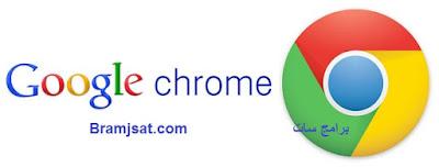 تحميل متصفح جوجل كروم Google Chrome اخر اصدار برابط مباشر مجانا
