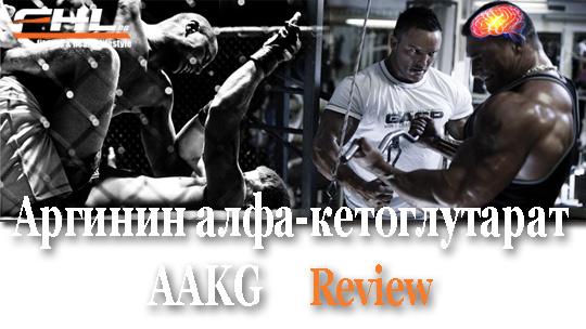Ефективен ли е Haya labs Arginine AKG - Аргинин алфа-кетоглутарат (AAKG)