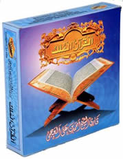 Holy Qur'an, In Arabic Qari Shaykh Ahmad al-Ajamy