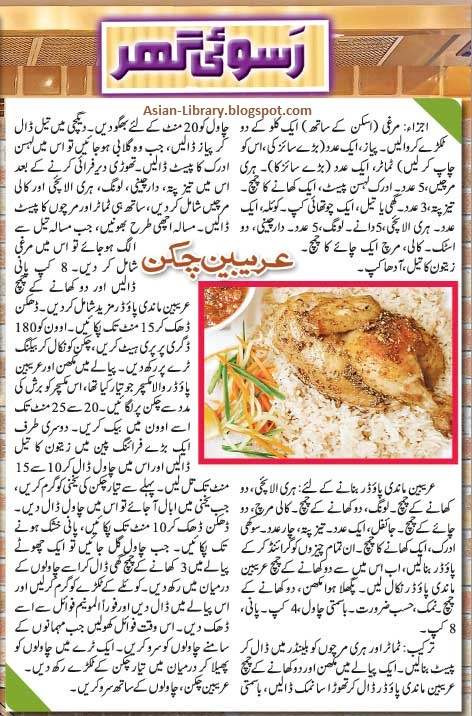 Latest Updates About Asian Foods Health Habits And Business Arabian Chicken Cooking Recipes In Urdu Hindi Roman