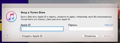 Вхід в обліковий запис Apple ID