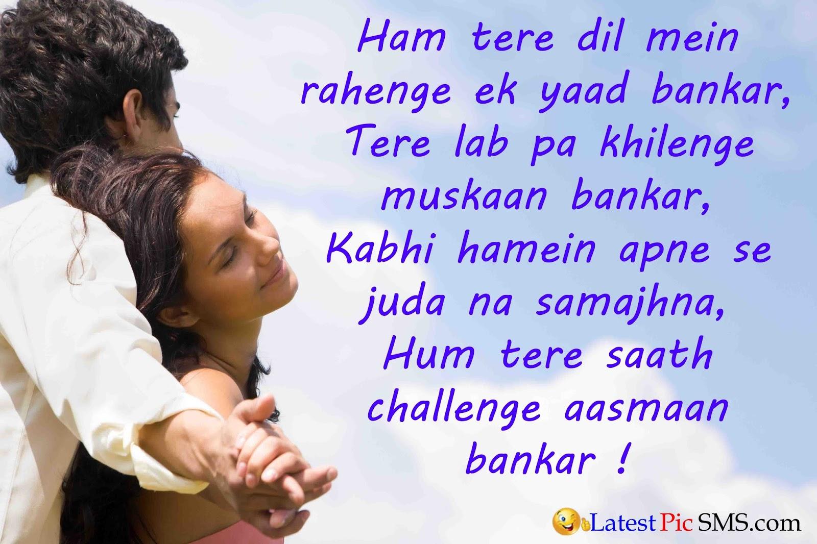 best shayari - Romantic Love Shayari for Whatsapp & Facebook