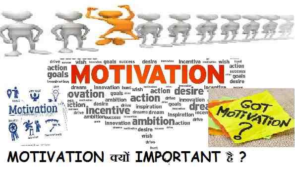 MOTIVATION क्यों IMPORTANT है ?