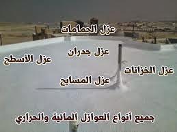 شركة عزل مائي خزانات اسطح حمامات بالمدينه المنوره