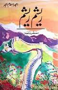 Resham Resham Urdu Safarnama By Amjad Islam Amjad PDF Free Download