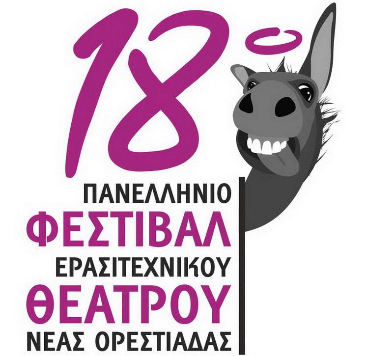 Έρχεται το 18ο Πανελλήνιο Φεστιβάλ Ερασιτεχνικού Θεάτρου Ν. Ορεστιάδας