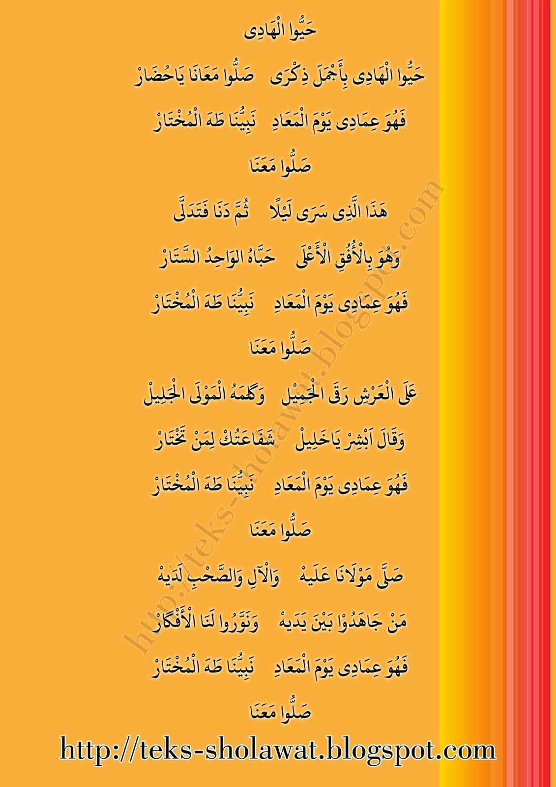 Teks Sholawat Hayyul Hadi Kumpulan Teks Sholawat