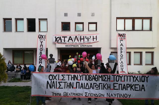 Τμήμα Θεατρικών Σπουδών Ναυπλίου: Αναμένουμε την απόφαση έγκρισης και στήριξης των αιτημάτων μας