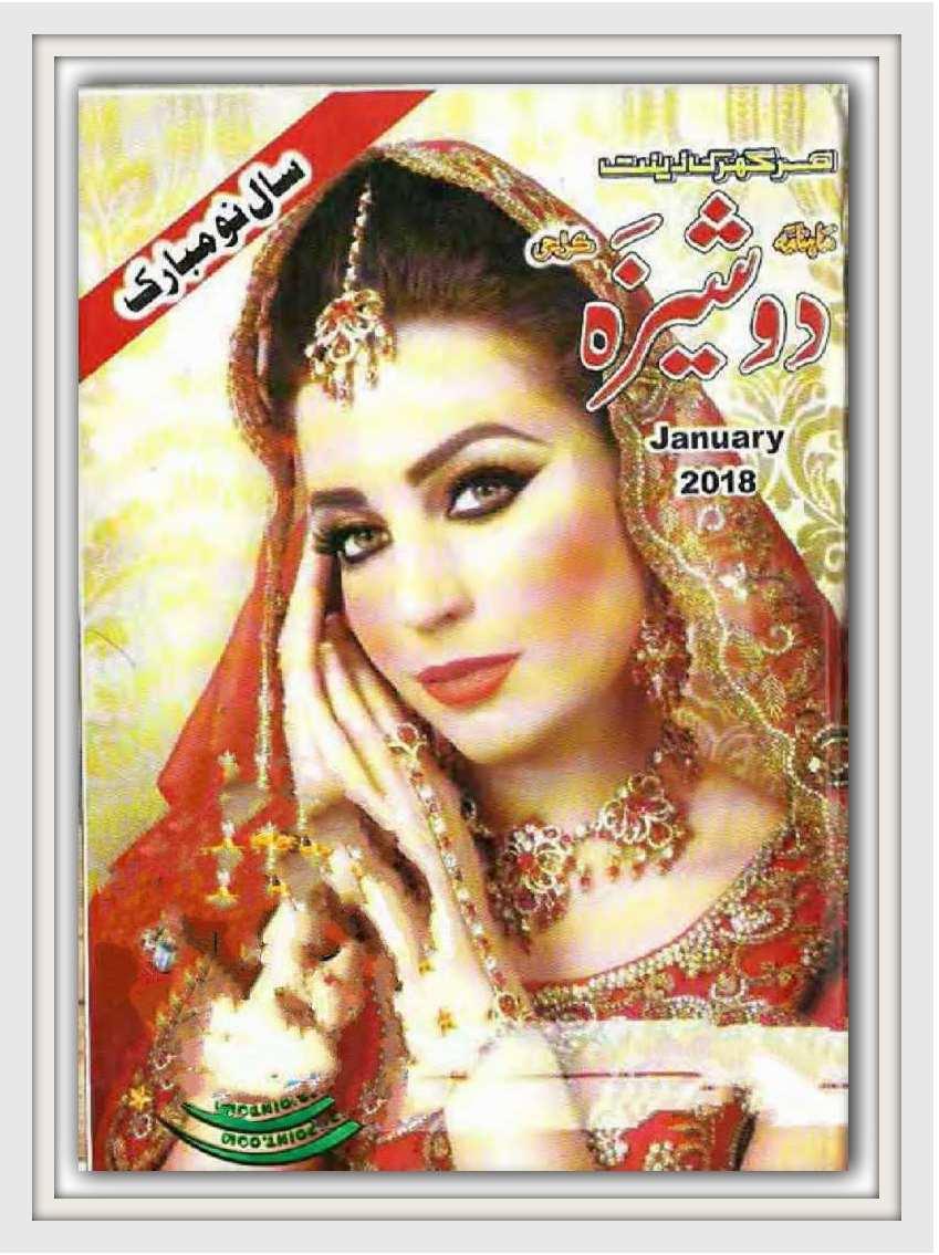 Urdu magazine free download