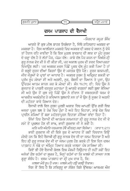 http://sikhdigitallibrary.blogspot.com/2016/05/dasam-patshah-di-vaisakhi-sirdar-kapur.html