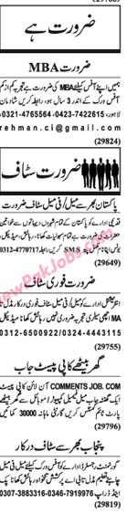 Male Female Staff Required in Pakistan - Classified Jobs