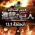 الحلقة  13.5 مترجمة - Attack on Titan