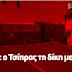 (Βίντεο) Έχασε ο Τσίπρας τη δίκη με τα ΜΑΤ