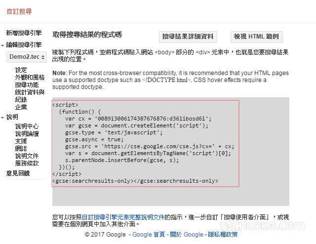 [教學] 申請 Google 自訂搜尋,將搜尋結果嵌入 Blogger 網站_204