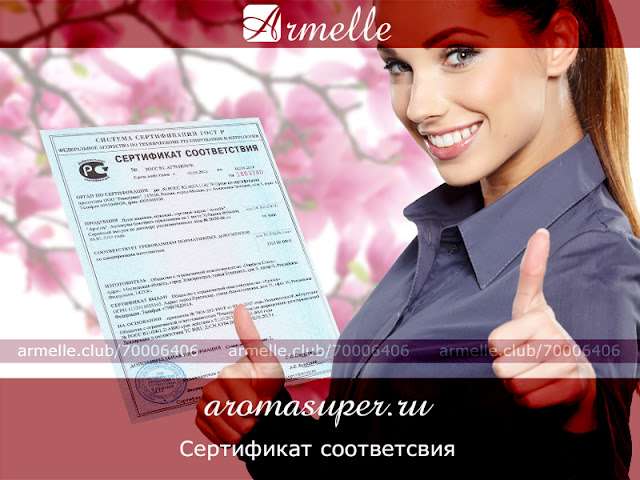 certificate of conformity Сертификат соответствия Armelle