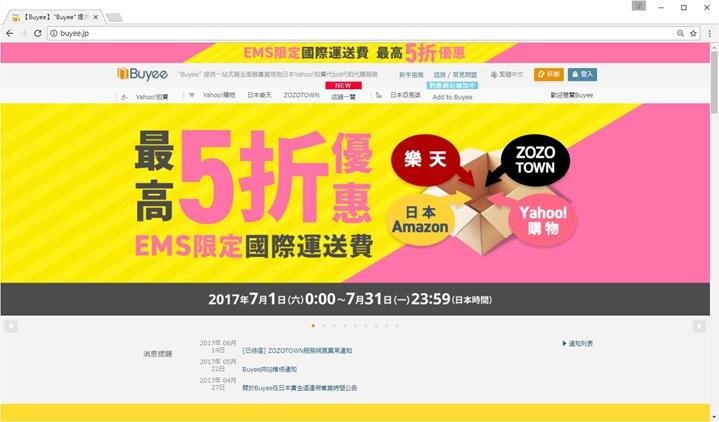[分享] Buyee 94 Buy易!透過Buyee到網購商品如臨日本! - 第 1 頁   T17 討論區 - 一起分享好東西